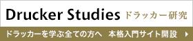 Drucker Studies ドラッカー研究